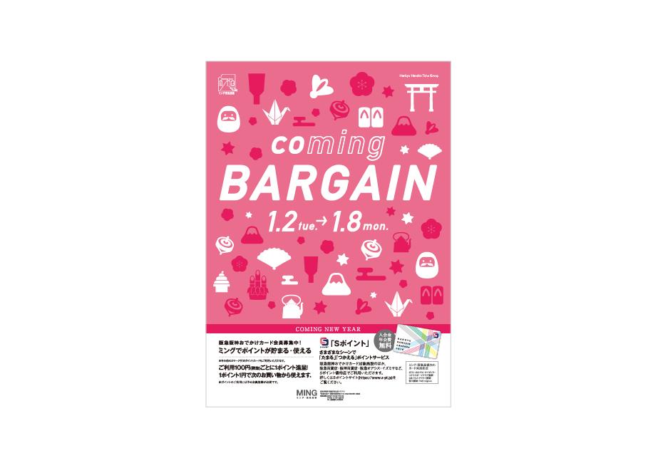 ミング・阪急高槻