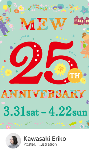 MEW25周年フェアビジュアル