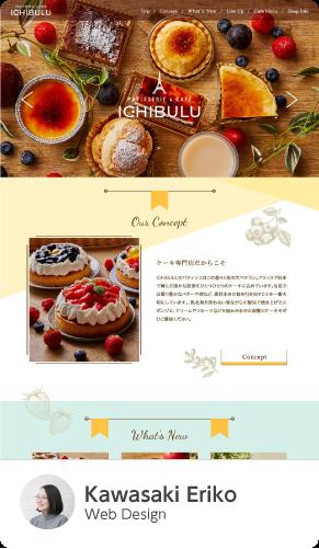 PATISSERIE&CAFE ICHIBULU WEB